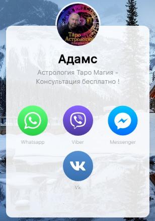 Адамс Ёжикофф - позвонить в wahtsApp Viber написать в вк ,фейсбук